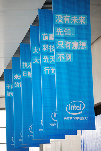 intel china Intel's investment of up to $15 billion in two fast-growing chinese mobile chipmakers has effectively aligned the us giant with a third party - a.