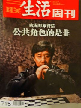Jackie Chan magazine cover
